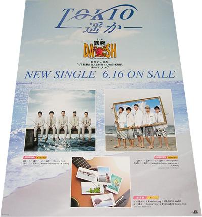 ●TOKIO 『遥か』 CD告知ポスター 非売品●未使用