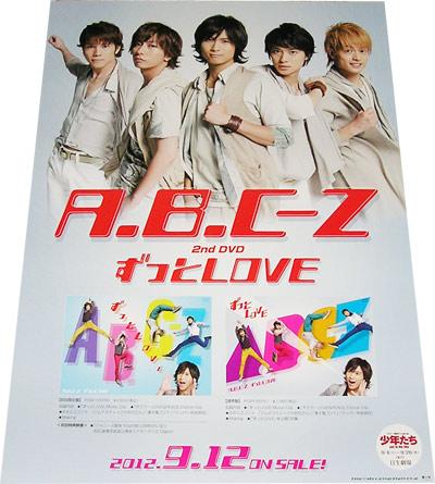 ●A.B.C-Z 『ずっとLOVE』 DVD告知ポスター 非売品●未使用