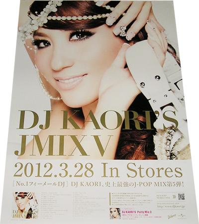 ●DJ KAORI 『DJ KAORI'S JMIX V』 CD告知ポスター非売品未使用
