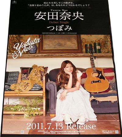 ●安田奈央 つぼみ CD告知ポスター 非売品●未使用