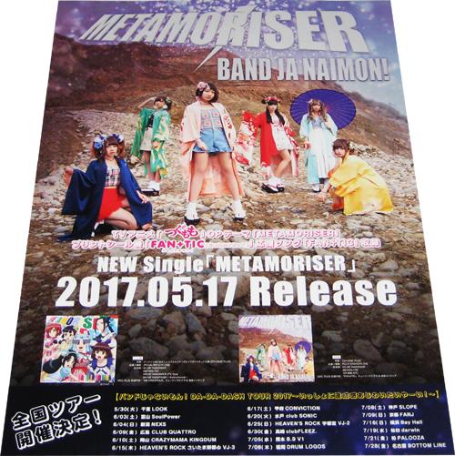 ●バンドじゃないもん! 『METAMORISER』 CD告知ポスター 非売品