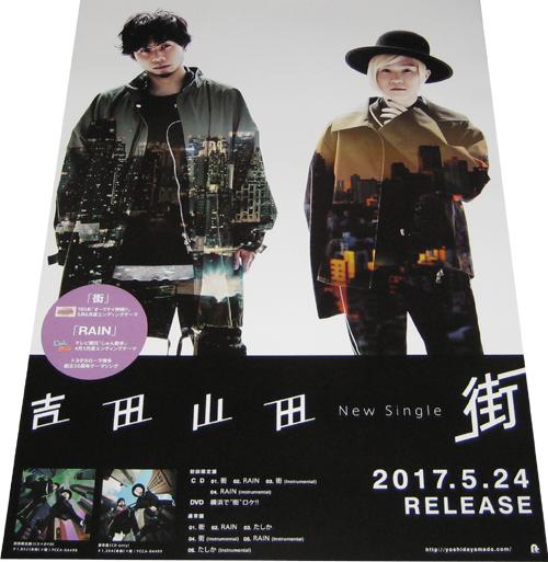●吉田山田 『街』 CD告知ポスター 非売品●未使用
