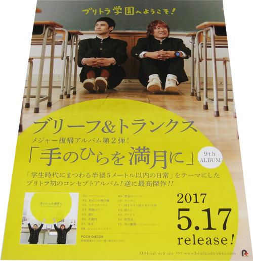 ●ブリーフ&トランクス 『手のひらを満月に』 CD告知ポスター