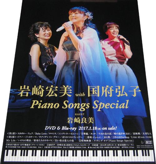 ●岩崎宏美 国府弘子 『Piano Songs Special』 DVD告知ポスター