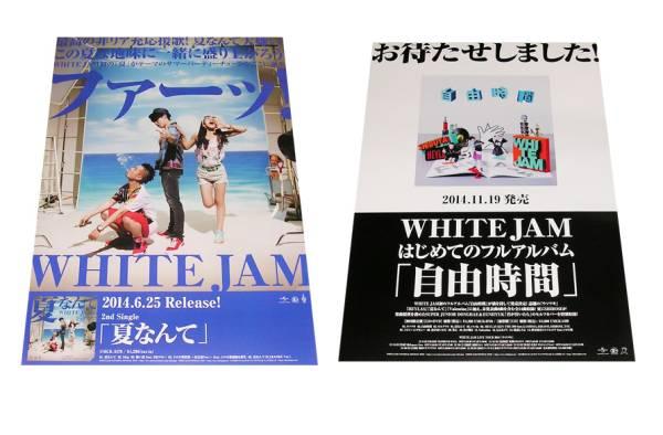 ●WHITE JAM ホワイトジャム CD告知ポスター 2点セット 非売品
