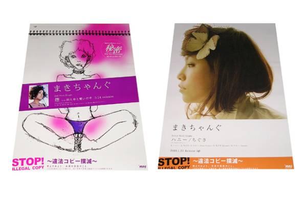 ●まきちゃんぐ CD告知ポスター 2点セット 非売品●未使用