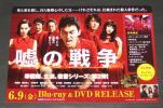 ●『嘘の戦争』 DVDBlu-ray 告知ポップ 草彅剛 SMAP 非売品 未使