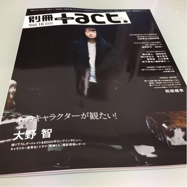 別冊 プラスアクト + act. 大野智 嵐 福士蒼汰 山田孝之