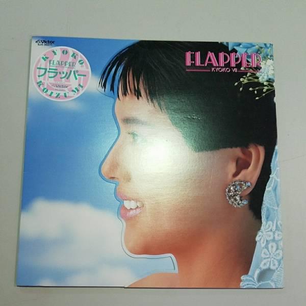 №285 レコード 小泉今日子 フラッパー 11曲