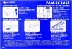 ■ムーンバット ファミリーセール招待状■東京/大阪/名古屋■