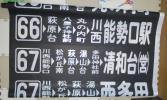 阪急バス 方向幕 前後幕 清和台営業所?猪名川営業所? 旧幕
