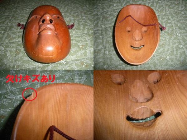 @@ ◆◆希少 おもて お面 能面 東洋彫刻 彫刻  木彫り 古民具 インテリア 雑貨 飾り物 置物 木工_画像2