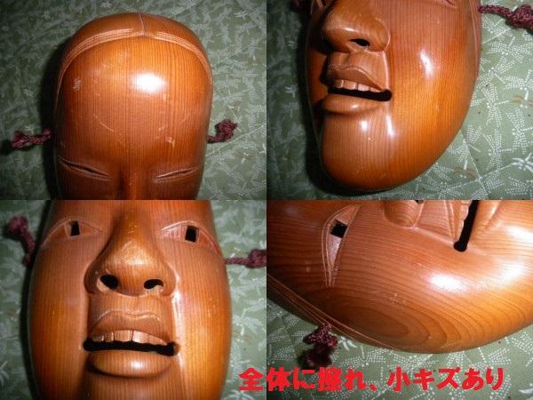 @@ ◆◆希少 おもて お面 能面 東洋彫刻 彫刻  木彫り 古民具 インテリア 雑貨 飾り物 置物 木工_画像3