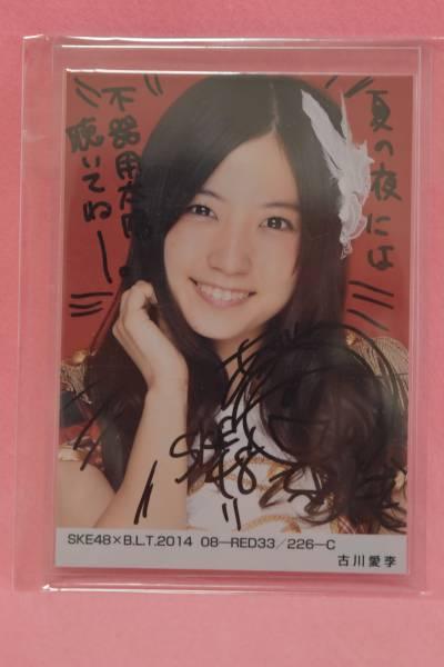 SKE46 古川愛李「不器用太陽」 直筆サイン生写真 BLT2014.08 RED33/226-C