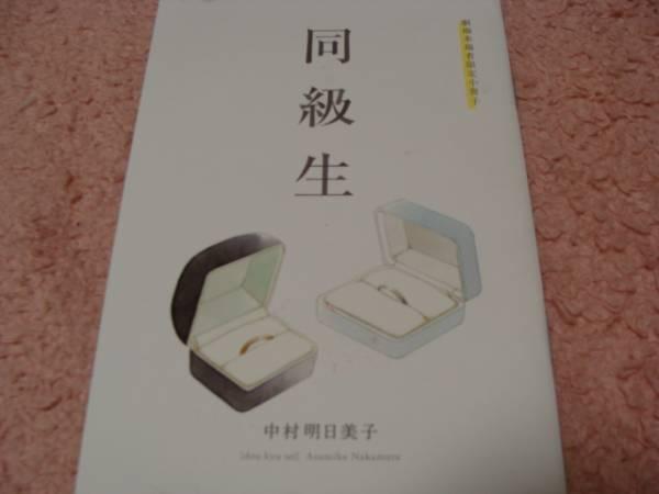 【デートの間に】中村明日美子 同級生 小冊子