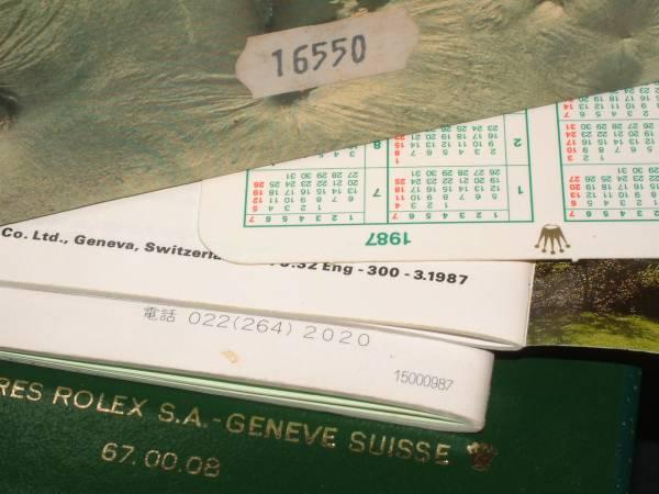 ■ROLEX16550旧エクスプローラーⅡBOX&付属品■ロレックスその18_画像3