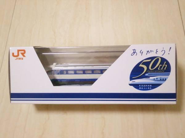 東海道新幹線開業50周年記念 新幹線0系 ダイキャストモデル 未使用 ★送料無料★