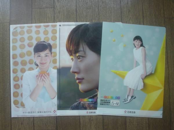 ★★綾瀬はるか★★ クリアファイル 非売品ニッセイ