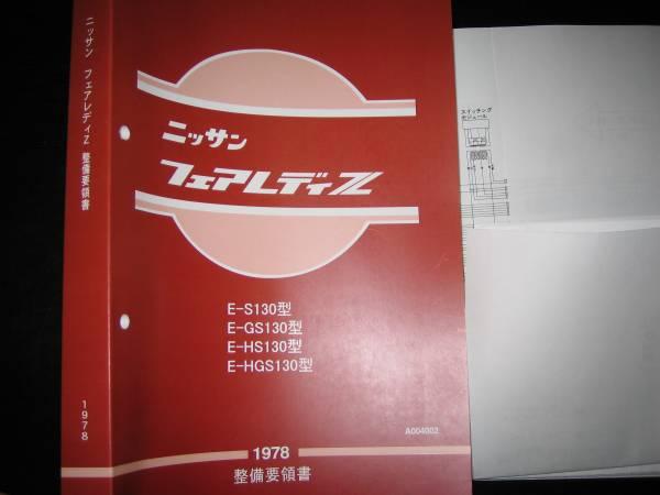 最安値・送料無料★フェアレディZ S130【S130型,GS130型,HS130型,HGS130型】基本版極厚整備要領書+配線図集 1978年