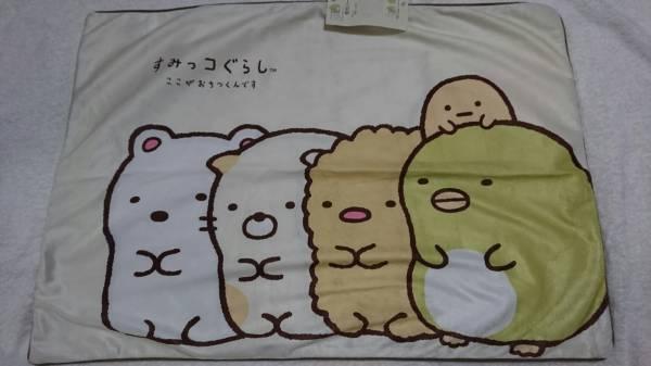 ★すみっコぐらし 枕カバー ここがおちつくんです★ グッズの画像