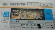 送込☆8/8(火)☆巨人vs阪神 スカイシート3☆2階中央8通路11列通路側ペア(2枚)