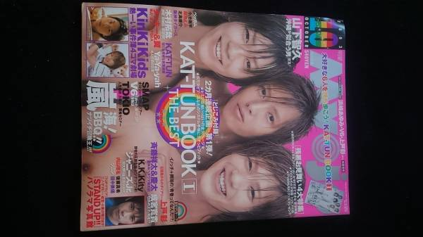 Myojo 2003年10月号 山下智久×亀梨和也×赤西仁 嵐 大野智 松本潤 櫻井翔 相葉雅紀 二宮和也 KAT-TUN KinKi Kids SMAP V6 TOKIO_画像1