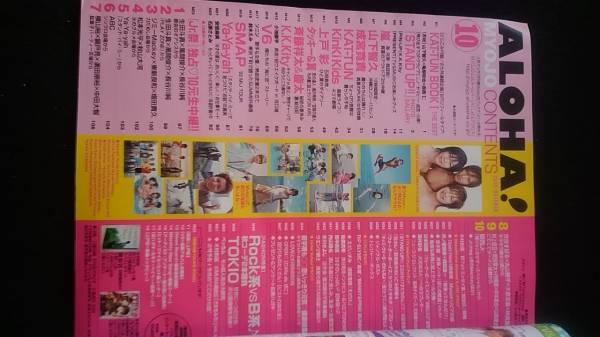 Myojo 2003年10月号 山下智久×亀梨和也×赤西仁 嵐 大野智 松本潤 櫻井翔 相葉雅紀 二宮和也 KAT-TUN KinKi Kids SMAP V6 TOKIO_画像2