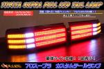 【JZA70/GA70/MA70 70系スープラ フルLEDテール 超絶ライン激光仕様! クリスタル化 ウィンカー流星対応 超激レア!】