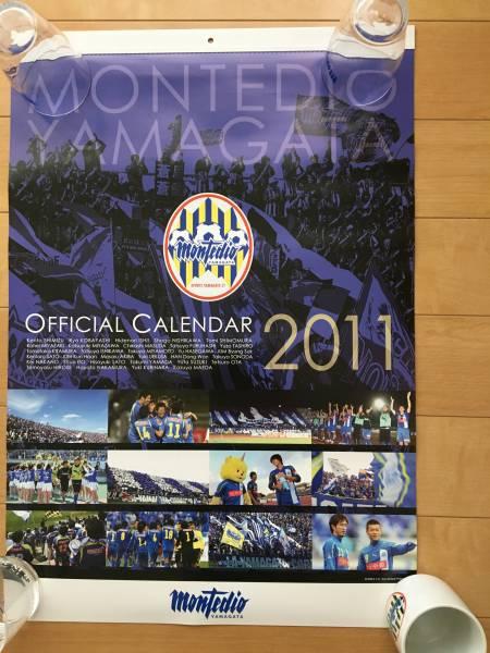 激レア! 2011 モンテディオ山形 オフィシャルカレンダー 未掲示品 激安スタート!