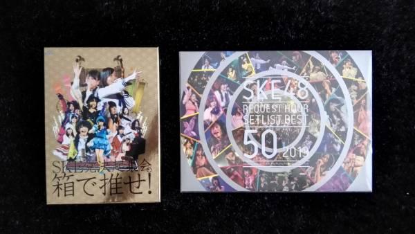 SKE48 ブルーレイ リクエストアワーセットリストベスト50-2013 SKE党決起集会箱で推せ!