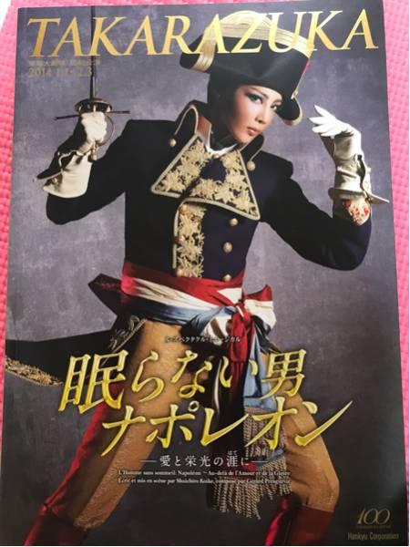宝塚星組 「眠らない男 ナポレオン」パンフレット