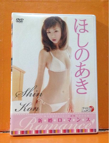 DVD ほしのあき 新婚ロマンス グッズの画像