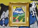 片岡 球子 画 [ 富士 ] 肉筆 油彩 額装 共シール 自然 風景画 額 縦約49.3cm×横約40.2cm KataokaTamako