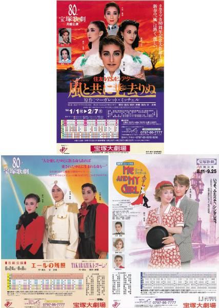 宝塚歌劇団 月組公演 天海祐希チラシ3枚セット '94-5年