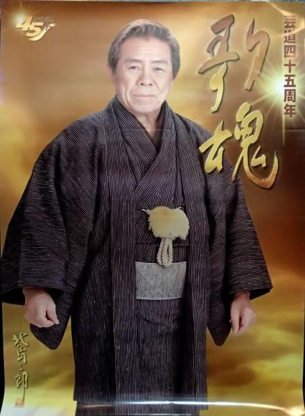 北島三郎 芸道四十五周年 歌魂 2006年ポスター