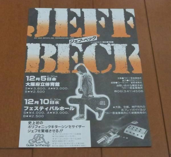 希少レア【チラシ】◆ジェフ・ベック(Jeff Beck)◆1980年 来日公演
