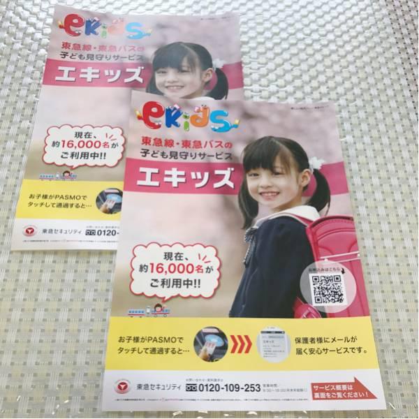 非売レア☆橋本環奈 2点セット☆子ども 子役 モデル 時代 写真 エキッズ 販促 チラシ ランドセル カタログ