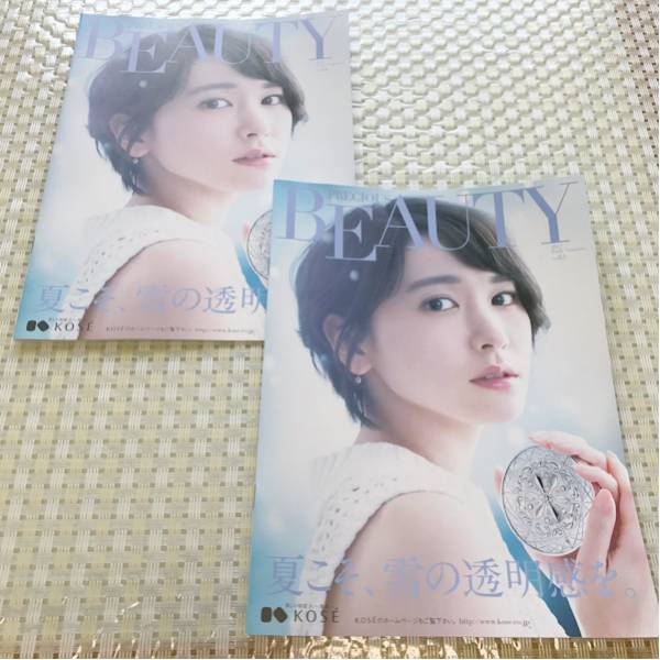 非売レア☆新垣結衣 KOSE カタログ 2冊☆北川景子 BEAUTY 写真 表紙 雑誌 パンフ