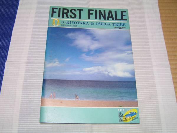 杉山清貴&オメガトライブ ツアーパンフレット FIRST FINALE 1985