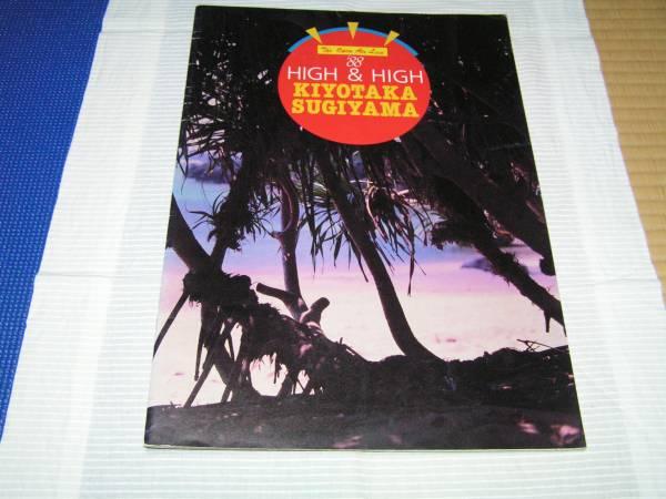 杉山清貴 パンフレット The Open Air Live HIGh & HIGH 1988