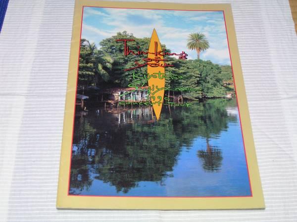 杉山清貴 ツアーパンフレット THINKING of YOU 1990