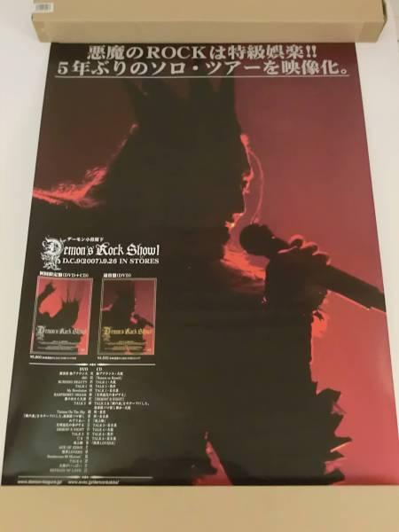 【デーモン閣下(ex.聖飢魔II)】非売品ポスター 3枚セット