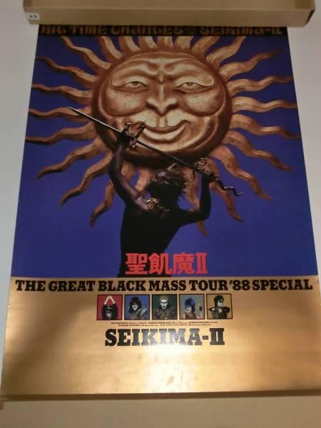 【ポスター】聖飢魔II 3枚セット その7 ライブグッズの画像