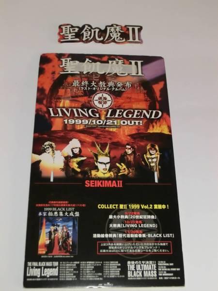 聖飢魔II CD店宣伝用POP(1) LIVING LEGEND ライブグッズの画像