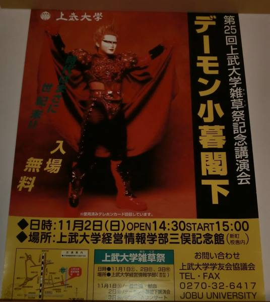【ポスター】デーモン閣下(ex.聖飢魔II) その5 イベント告知ポスター