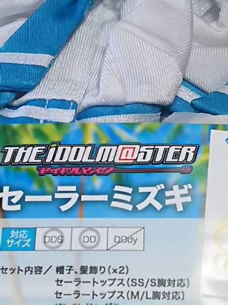 未開封 ボークス アイドルマスター『セーラーミズギ』 ドール衣装 DDS等に アウトフィット_画像3
