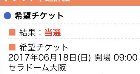 嵐 6/18 昼公演 女性名義 嵐のワクワク学校2017 1-3枚 Sexy Zone