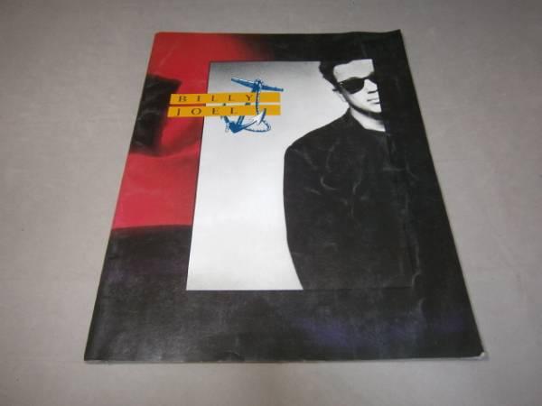 d1BILLY JOEL ビリー・ジョエル STORM FRONT TOUR 1991 ザ・ビッグ ジョイント・ツアー パンフレット
