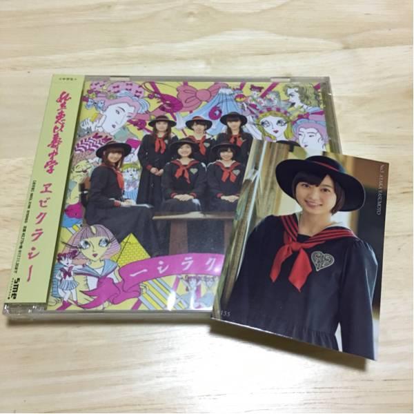 私立恵比寿中学 エビクラシー CD トレカ 安本彩花 ライブグッズの画像