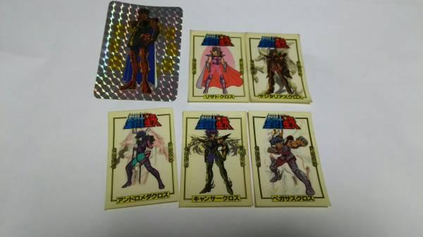 聖闘士星矢 当時 キラカード シール  グッズの画像